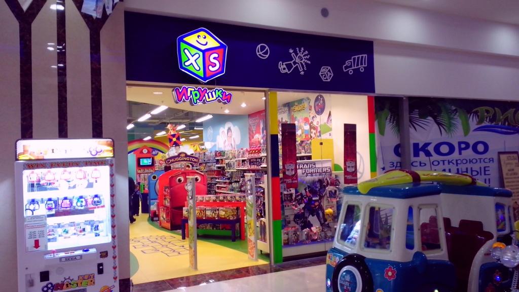Магазин игрушек в калининграде