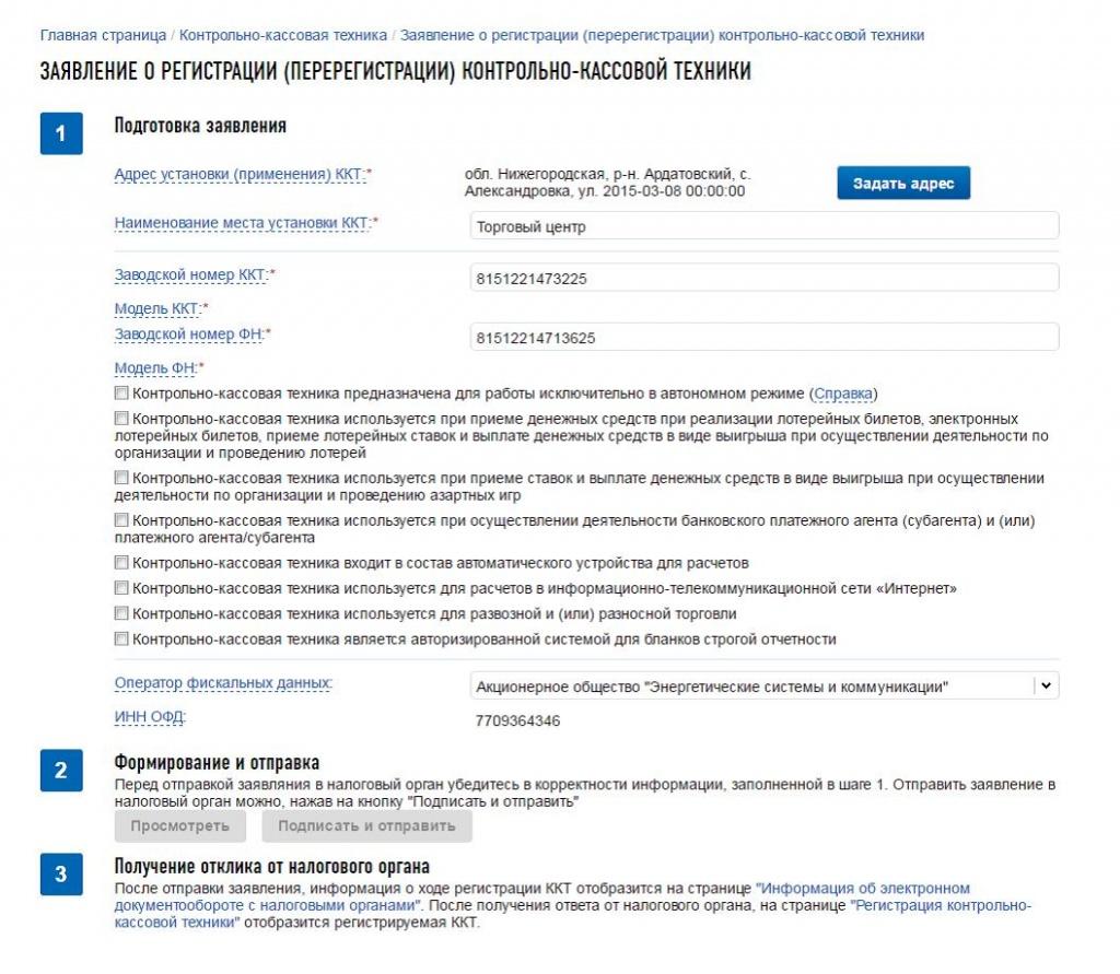Электронная регистрация ККТ по ФЗ Заявление о регистрации ККТ