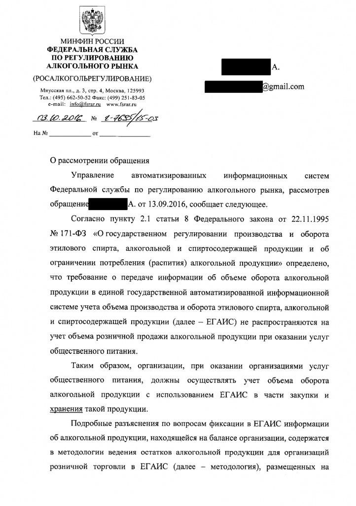 ФСРАР про общепит стр 1