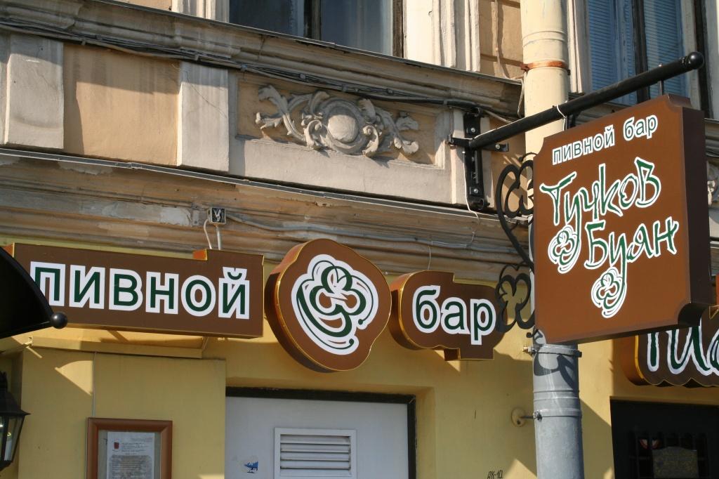 Тучков Буян (5).jpg