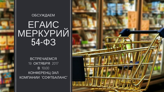 """Бесплатный семинар """"Законодательные изменения в розничной торговле: ЕГАИС, Меркурий, 54-ФЗ"""""""