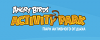 Парк аттракционов Angry Birds Activity Park